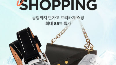 LF몰, 해외명품 할인 판매…30여개 브랜드 최대 85% 할인