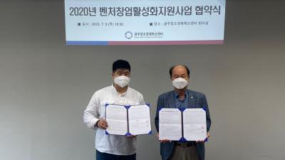광주창조경제혁신센터, 벤처창업활성화지원사업 협약식 성료