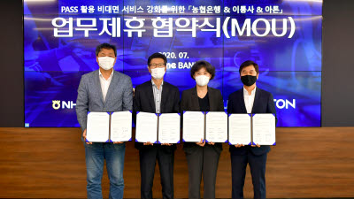 농협 올원뱅크, 통신사 통합인증 패스(PASS) 탑재