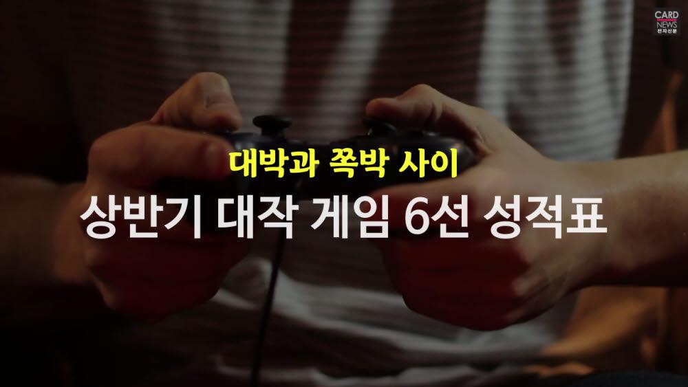 [카드뉴스]대박과 쪽박 사이...상반기 대작 게임 성적표