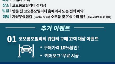 코오롱모빌리티, 여름맞이 '수입차 무상점검' 캠페인 실시