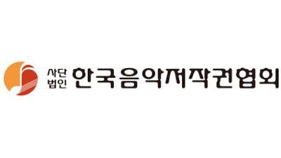 음저협, OTT에 '협상 종료' 통보 방침···소송 불가피
