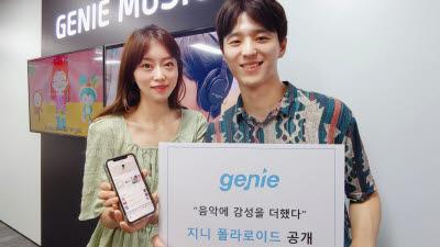지니뮤직, 사진과 음악 동시 공유하는 '지니 앱 4.10 버전' 공개