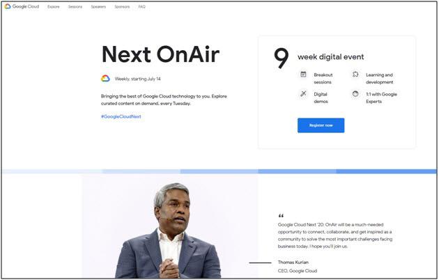 구글 클라우드 넥스트 20 행사 홈페이지 화면