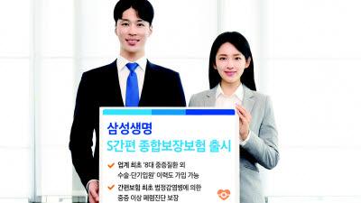 삼성생명, 'S간편종합보장보험' 출시