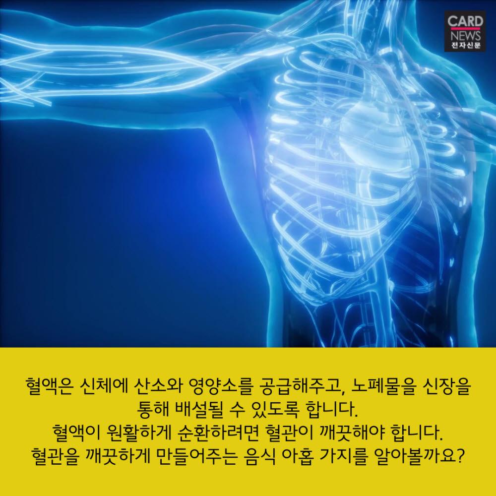 [카드뉴스]혈액 순환 끝판왕…혈관 청소 도와주는 음식