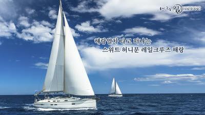 한국철도, 국내 신혼여행객 기차여행 상품 '스위트 허니문 레일크루즈 해랑' 출시