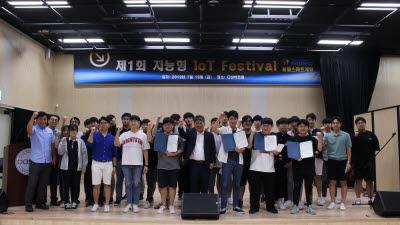 {htmlspecialchars(한국IT직업전문학교 융합스마트계열, '제2회 지능형 IoT 페스티벌' 개최)}