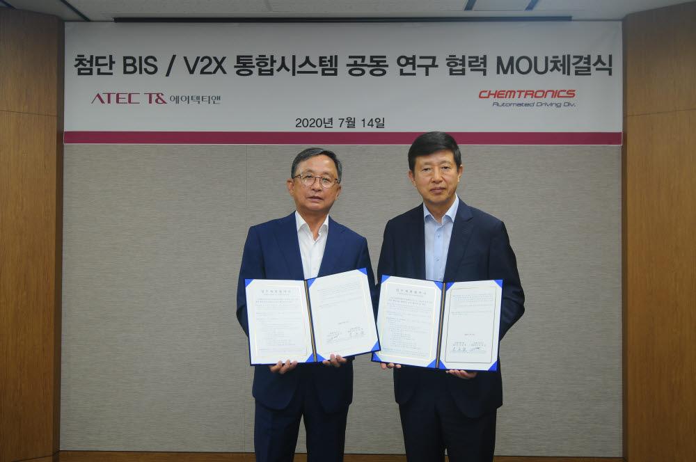 김보균 켐트로닉스 회장(왼쪽)과 신승영 에이텍티앤 회장이 MOU 후 기념 촬영을 하고 있다.