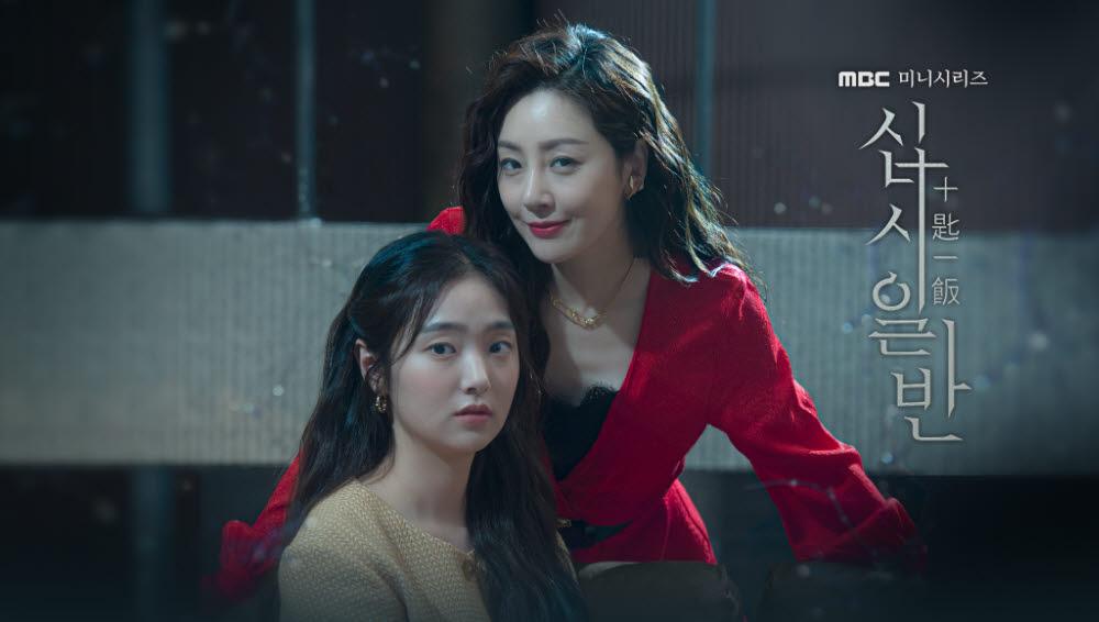 사진=MBC 홈페이지 발췌