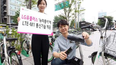 {htmlspecialchars(LG유플러스, 서울시 공유자전거 '뉴따릉이'에 LTE-M1 적용)}