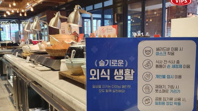 CJ푸드빌, 빕스·계절밥상 등 뉴노멀 안심 레스토랑 '앞장'