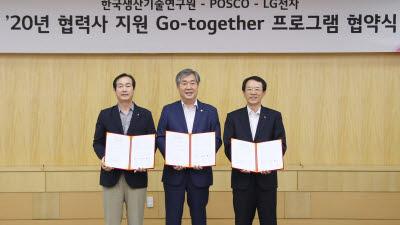 LG전자-포스코-생기원, 중소·중견기업 기술경쟁력 향상 위해 맞손