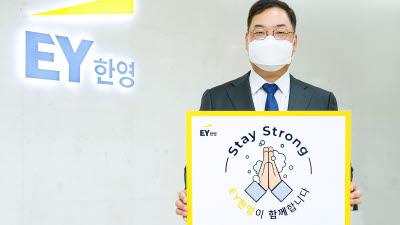 박용근 EY한영 대표 '스테이 스트롱' 캠페인 동참