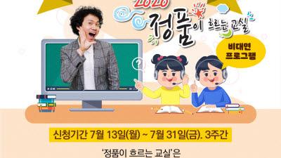 '2020 정품이 흐르는 교실' 참가 학교 모집