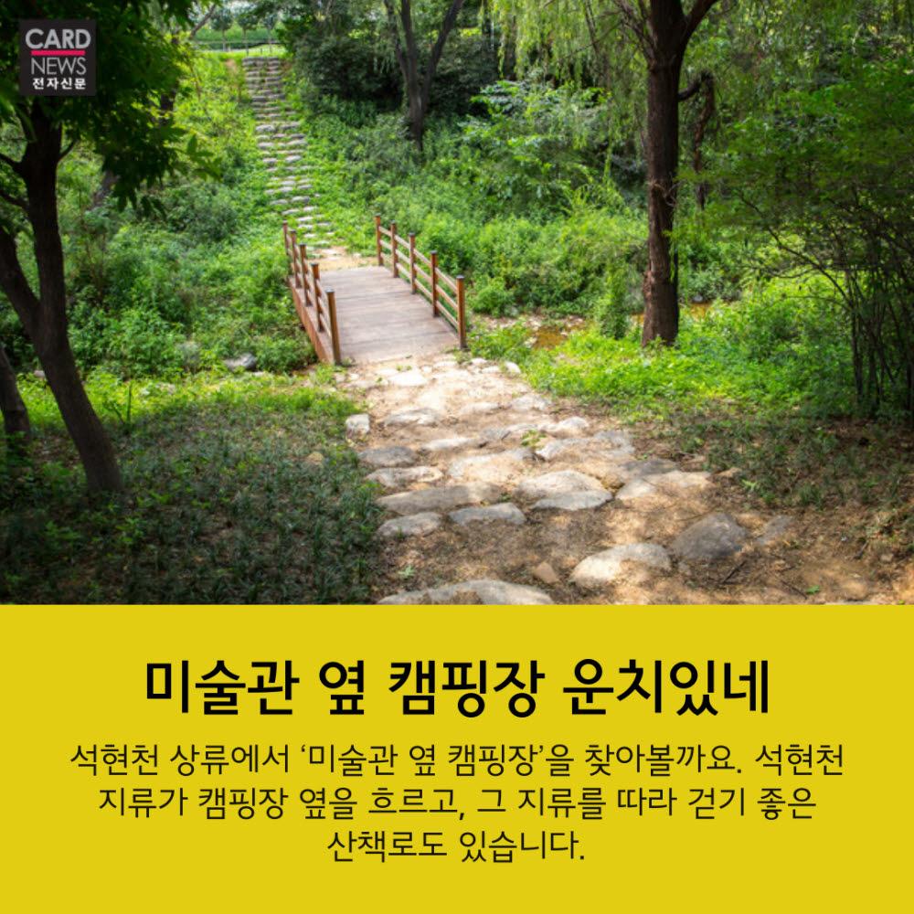 [카드뉴스]언택트 피서 떠나요…슬기로운 '차박' 여행