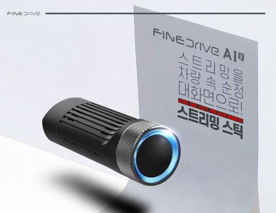 파인드라이브 AI 2 제품.