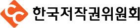 한국저작권위원회 로고.