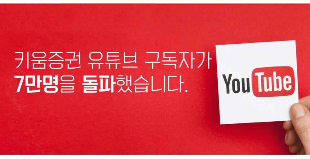 키움증권, 증권업 최초 유튜브 구독 7만명 돌파