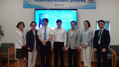 마이지놈박스-강남메이저병원, 1만게놈프로젝트 추진 위한 협력체계 구축