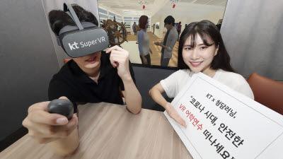 KT, 대학생 대상 VR 어학연수 프로그램 제공