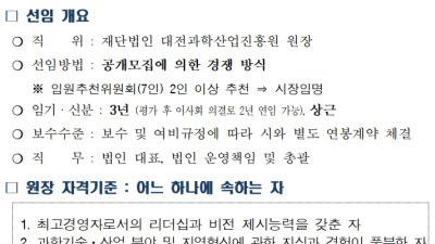 대전시, 내달 3일까지 대전과학산업진흥원 초대원장 공모