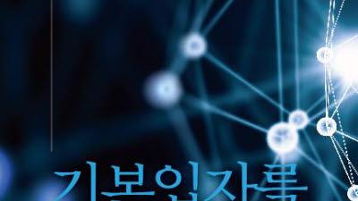 전남대 '기본입자를 찾아서' 대한민국학술원 우수학술도서 선정