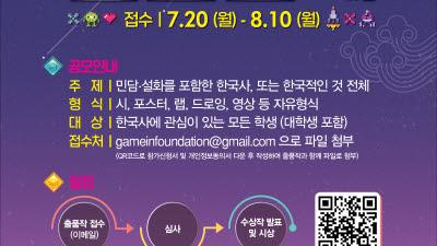 게임인재단 '한국적인 것' 주제로 2020 겜춘문예 공모전 개최
