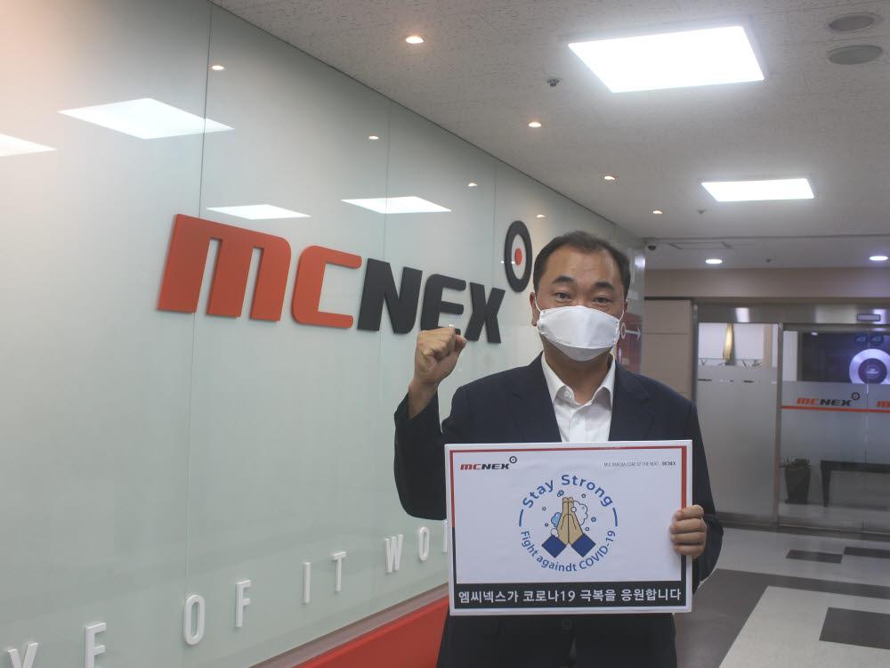 민동욱 엠씨넥스 대표, 코로나 19 극복 '스테이 스트롱' 캠페인 동참