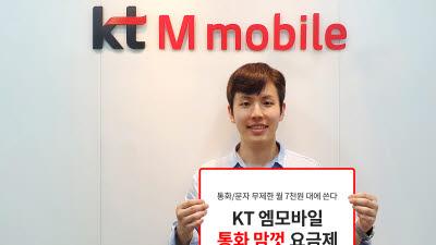 KT엠모바일, 월 7250원에 통화·문자 무제한 '통화 맘껏' 출시