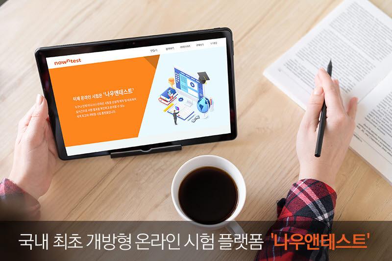 엘림넷, 국내 최초 개방형 온라인 시험 플랫폼 '나우앤테스트' 출시