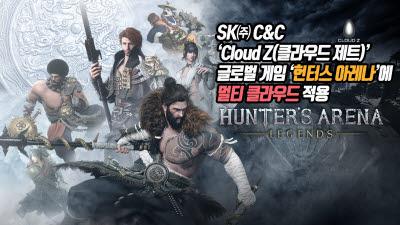 SK(주) C&C, 글로벌 게임 신작 '헌터스 아레나'에 멀티 클라우드 적용