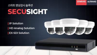 글루시스, CCTV 영상감시 솔루션 브랜드 '시큐사이트' 출시