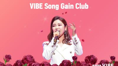 네이버 바이브, 'VIBE X 아티스트 멤버십' 출시