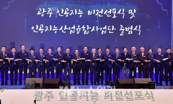 광주시가 지난 1월 김대중컨벤션센터에서 개최한 인공지능 광주시대를 여는 인공지능 중심도시 광주 비전 선포식 모습.