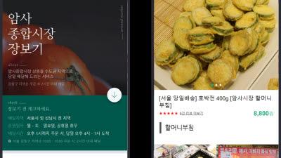 """네이버 동네장보기 6월 주문량 15배 상승 """"전통시장도 디지털 변화 중"""""""
