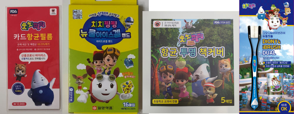 치치핑핑 캐릭터 응용 상품(왼쪽부터 카드 항균필름, 쿨 아이스겔 밴드, 항균 책커버, 듀얼칫솔)