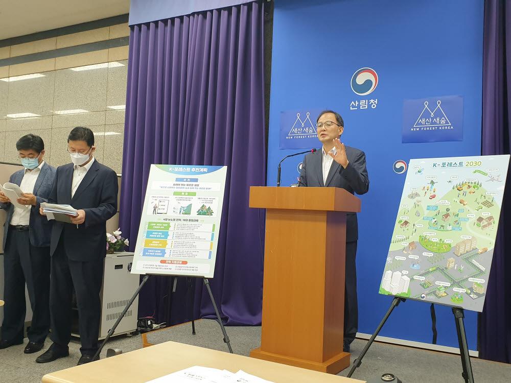 22일 박종호 산림청장이 정부대전청사에서 열린 기자브리핑을 통해 케이(K)-포레스트 추진계획을 발표하고 있다.