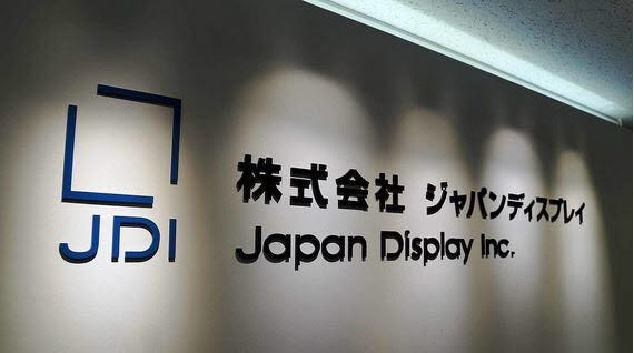 日 JDI, 추가 자금 확보…OLED 등 성장사업에 250억엔 쏟는다