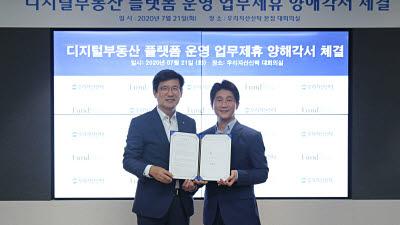 """우리자산신탁-펀드블록글로벌 """"부동산 투자도 디지털 유동화증권으로"""" MOU"""