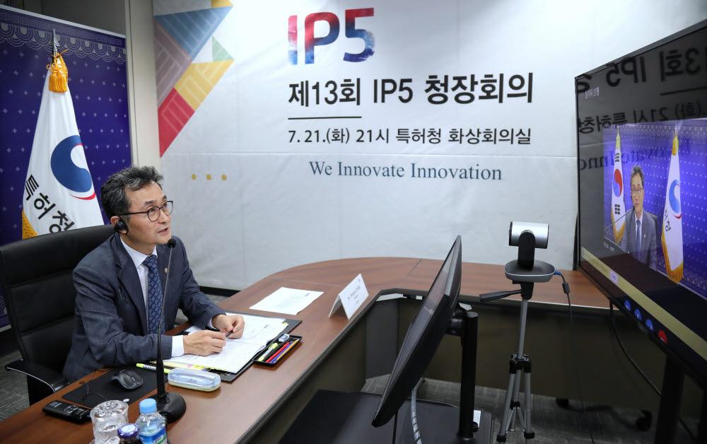 22일 박원주 특허청장이 서울사무소에서 IP5 특허청장과 화상회의를 진행하고 있다.