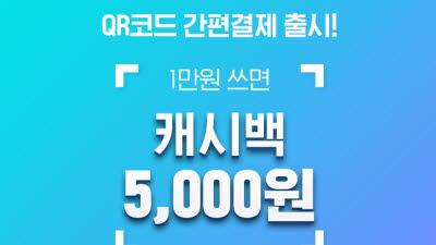 """웰컴저축銀 """"QR결제 이용하는 고객에 5000원 드려요"""""""