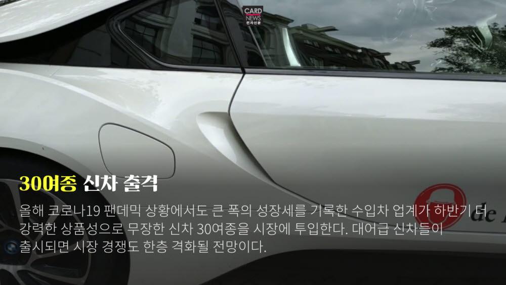 [카드뉴스]하반기 수입차, 신차로 승부한다