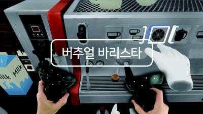 [이달의 우수게임 2020 상반기] 기능성게임부문 '버추얼 바리스타'
