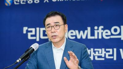 신한생명-오렌지라이프, 뉴라이프 변화관리 워크숍 개최