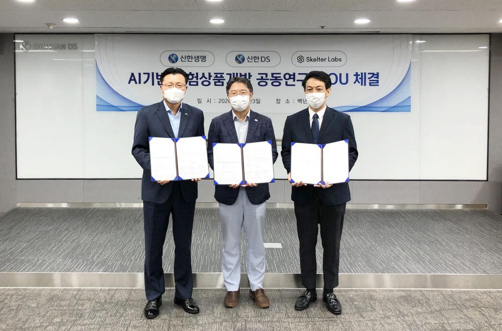 이재균 신한생명 부사장(왼쪽), 조영서 신한DS 부사장(가운데), 조원규 스켈터랩스 대표가 업무협약을 체결했다.