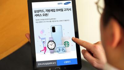 삼성카드, 지방세입 모바일 고지서 서비스 오픈