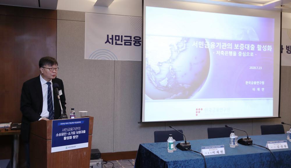 이재연 한국금융연구원 부원장이 23일 서울 중구 은행회관 뱅커스클럽에서 개최된 제1회 저축은행 서민금융포럼에서 주제 발표를 하고 있다.