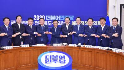 광주·전남·전북, 민주당 지도부와 예산정책협의회 개최