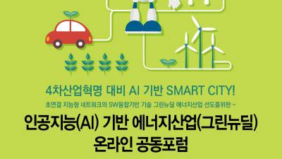 광주·전남과총, 30일 'AI 기반 에너지산업 온·오프라인 포럼' 개최